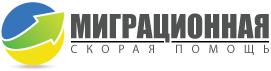 Скорая миграционная помощь в Украине